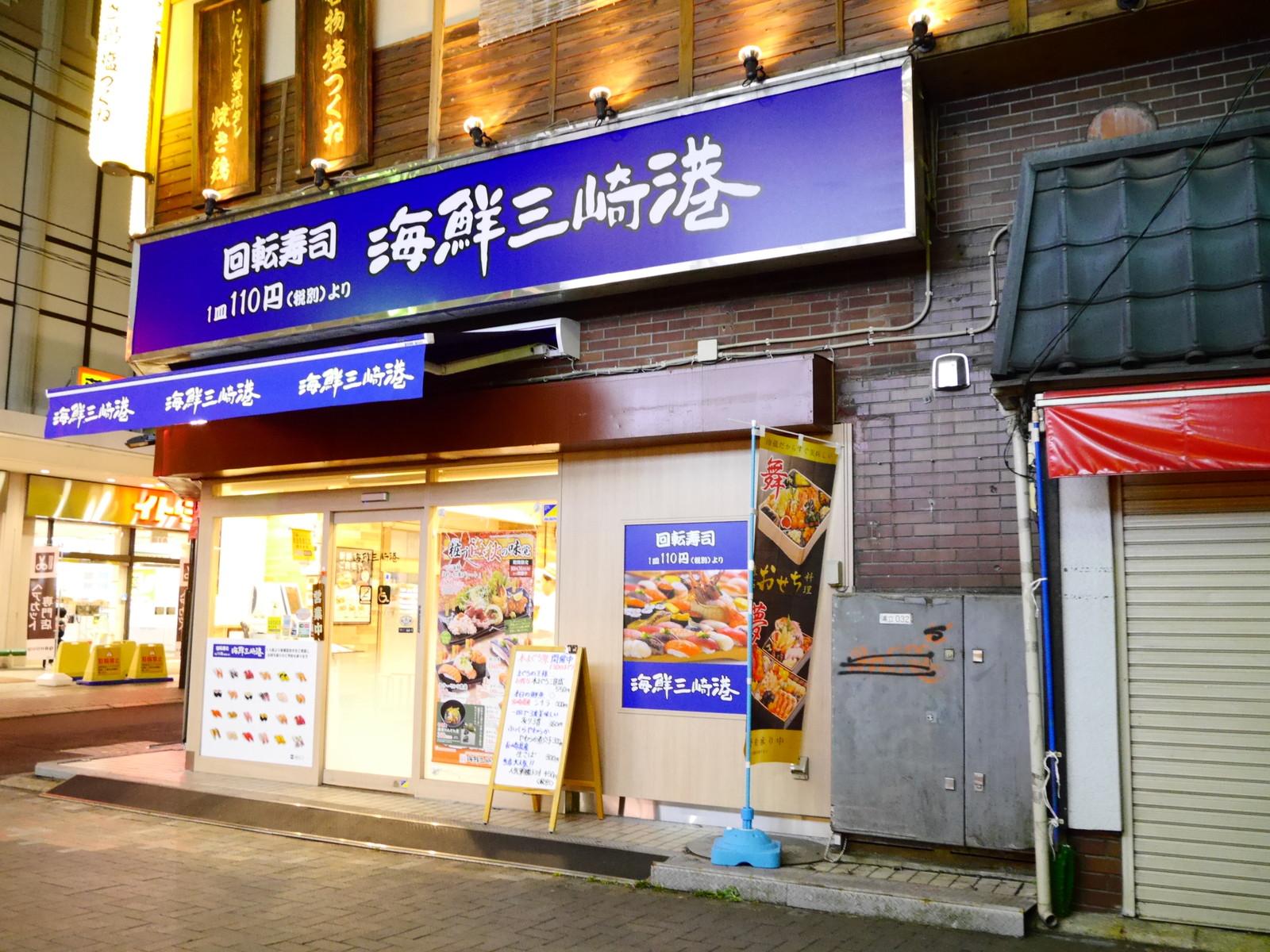 海鮮三崎港 越谷東武店 メニュー:<寿司> ~190 …