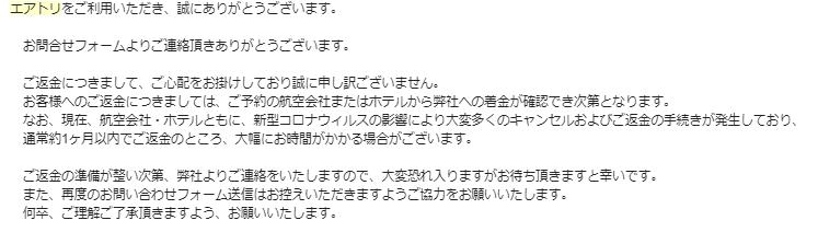 返金 エアトリ エアトリの口コミ・評判 6ページ目