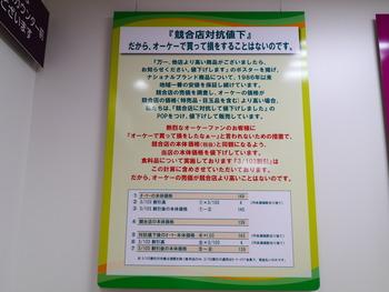 P1360732