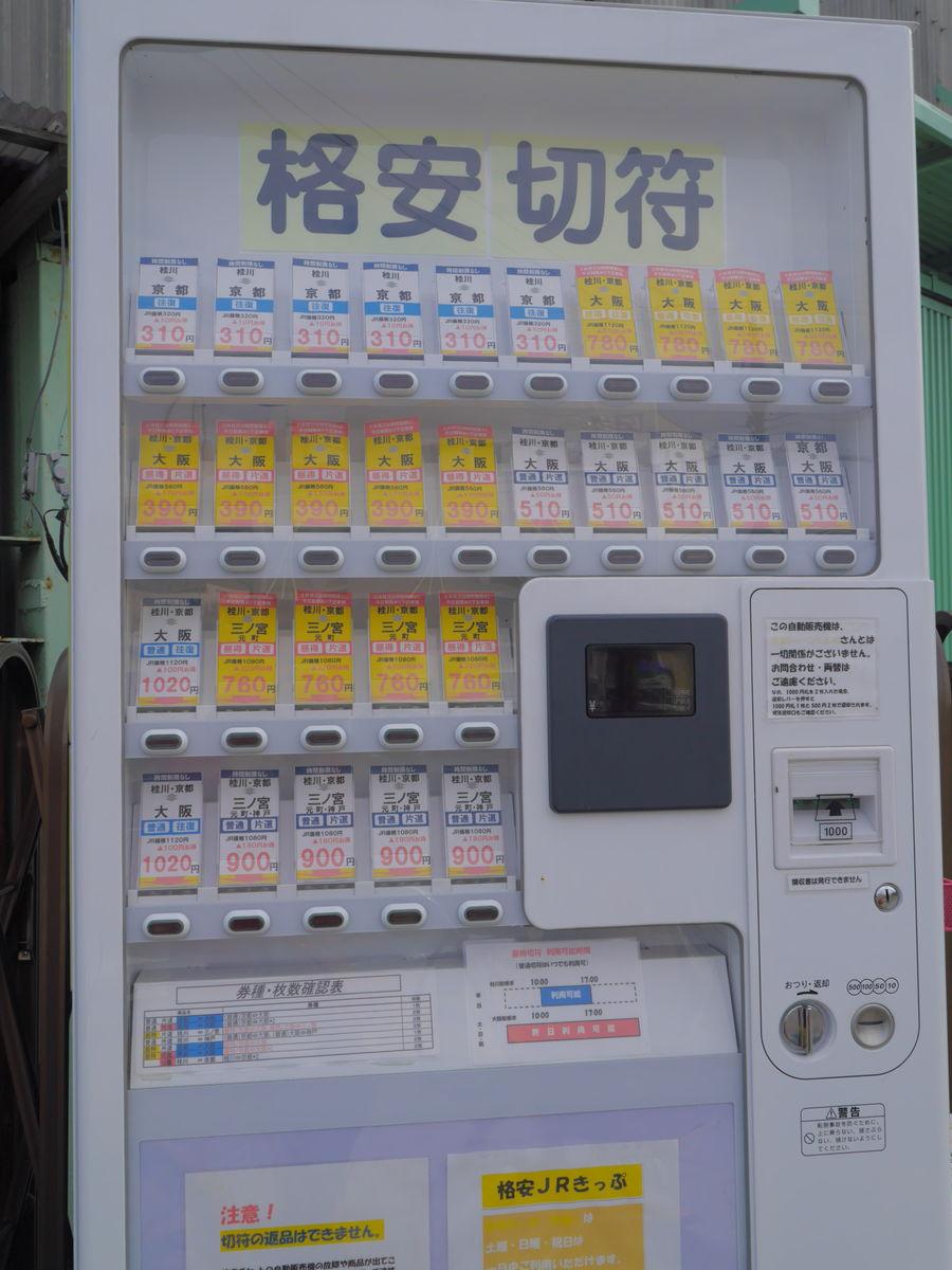 京都に格安切符の自販機が多いのはなぜ?旅行者の素朴な疑問 : 週末
