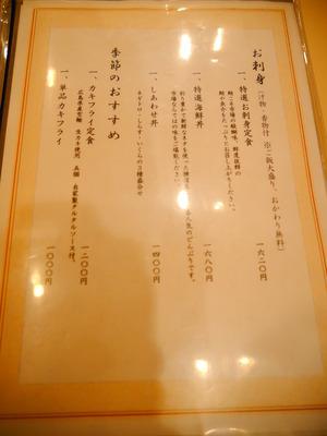 P1360841