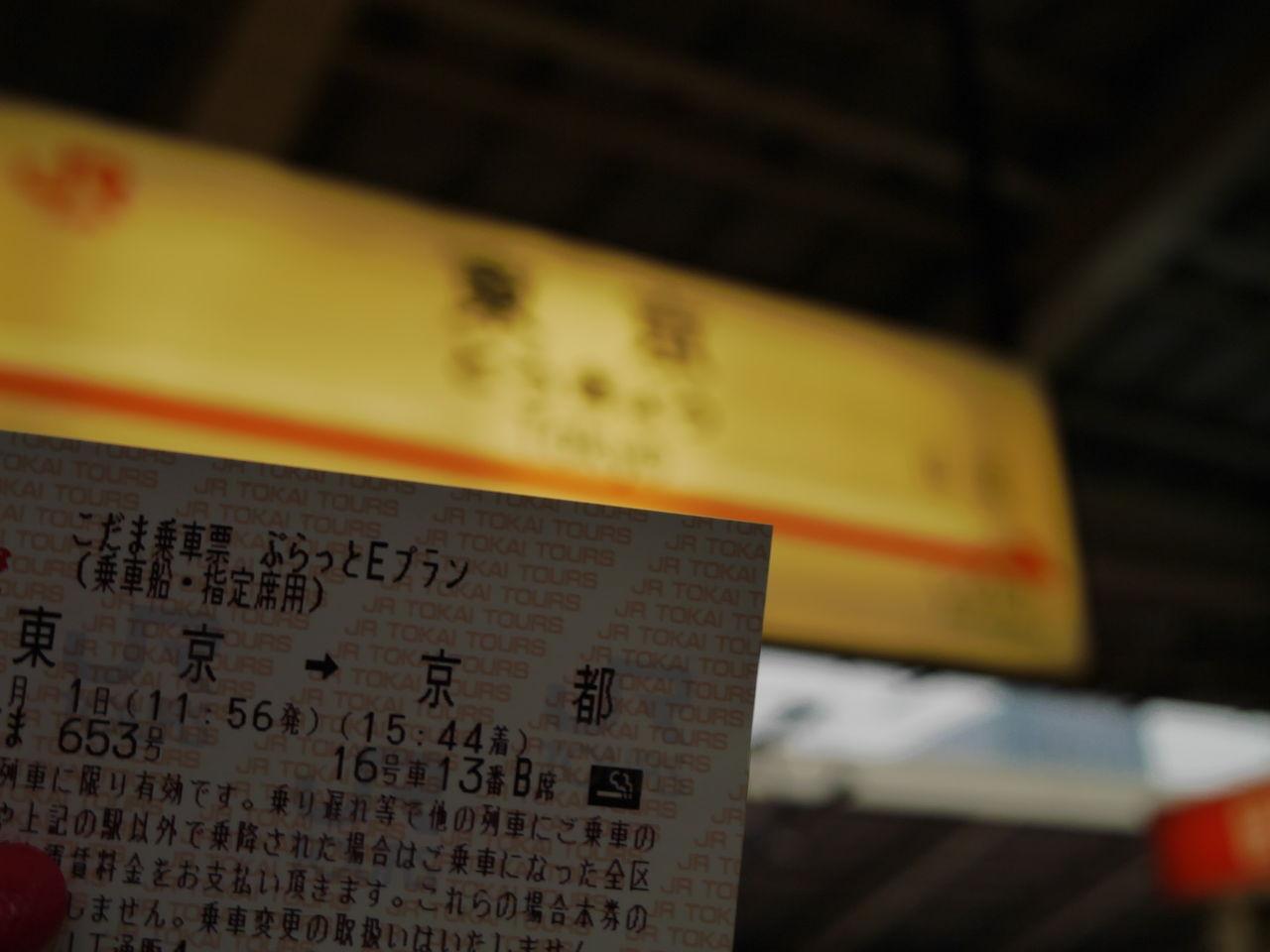 旅】京都まで約4時間。新幹線ぷらっとこだまが全然ぷらっとじゃない件