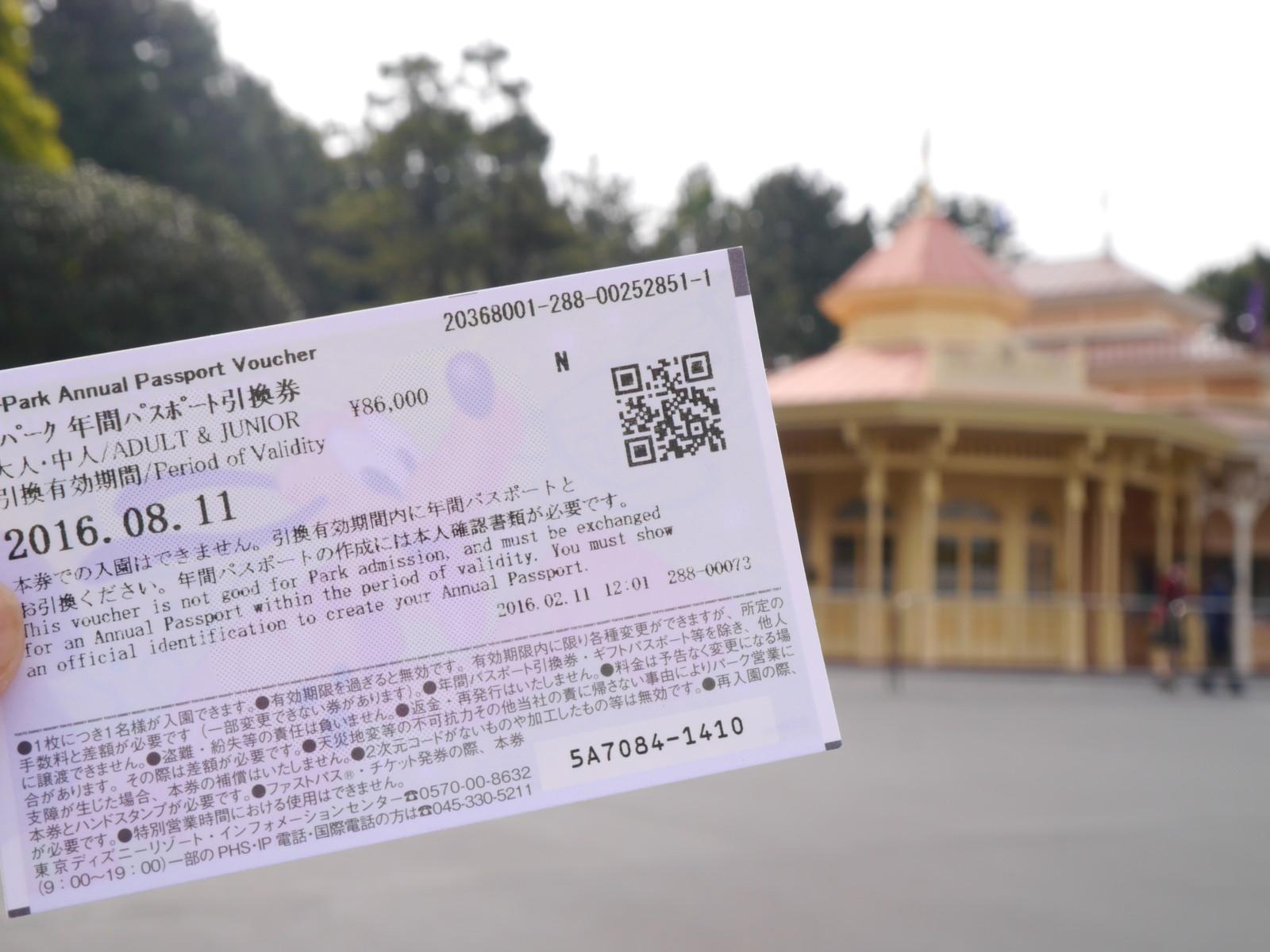 ディズニー年パス引き換えレポート!パスポート値上げ後は混雑してた