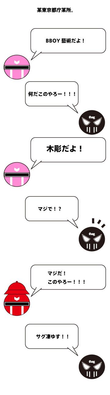 まんがBBOYGER都庁編