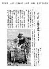 091108朝日新聞(そばの収穫・脱穀作業)s