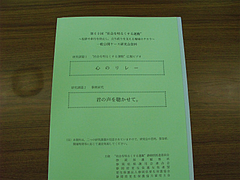 20100724公開ケース研究 (2)