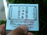 20050723エコワーク(温泉入浴券)