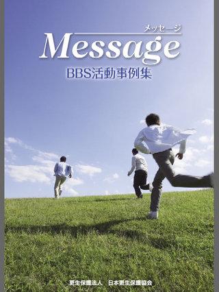 メッセージBBS活動事例集