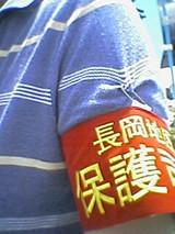 保護司会腕章