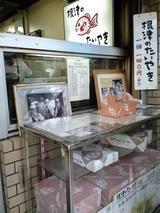 【TVスイーツ】根津のたいやき(和菓子)06