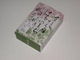 【春のスイーツ】くさ餅(たねや)20080403