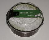 【コンビニスイーツ】2層の抹茶チーズケーキ01