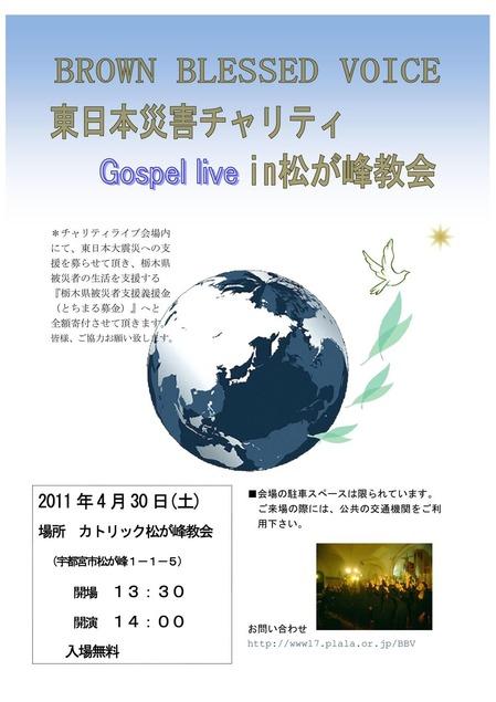 松ヶ峰_2011パンフ