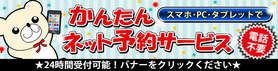 785x200 ネット予約