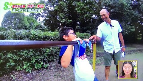 【朗報】和田一浩さん、逆上がりが出来ない子供を熱血指導