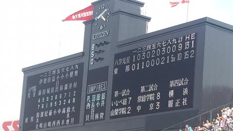今まで見てきた高校野球の試合のうち、最も印象深い試合ってなに