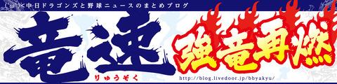 ryusoku2_title1106