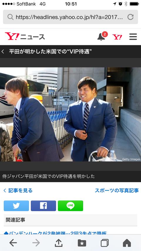【朗報】平田、そんなに太っていない