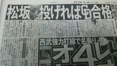 松坂大輔さん、投げれれば中日入団