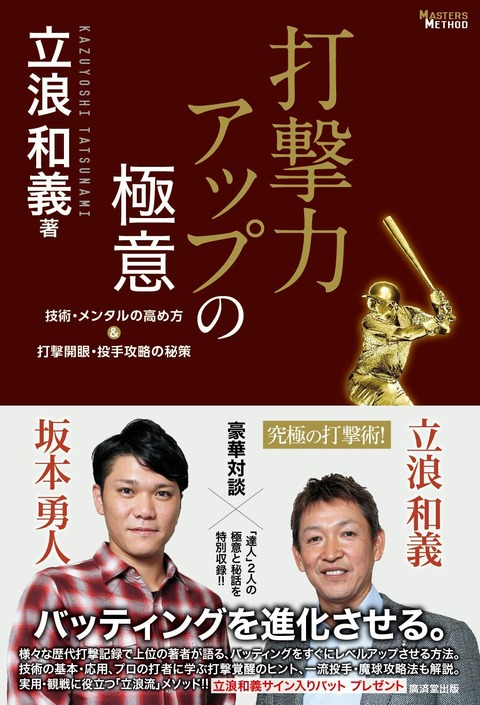 【朗報】立浪和義さんの新刊「打撃力アップの極意」発売される