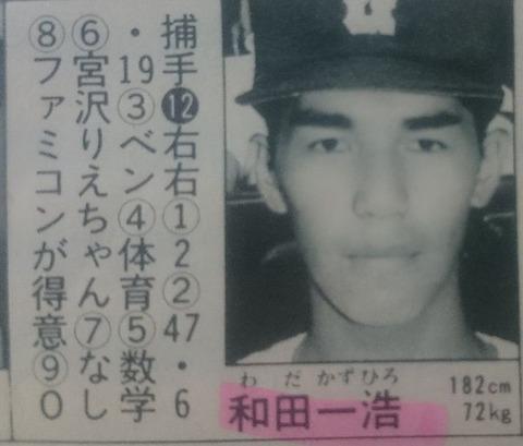 和田一浩さんが捕手から外野へコンバートされた理由wwww