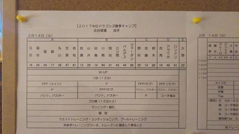 【悲報】中日大野、コーチと意見食い違いで一人白紙メニュー