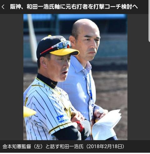 阪神・和田一浩コーチ招聘か