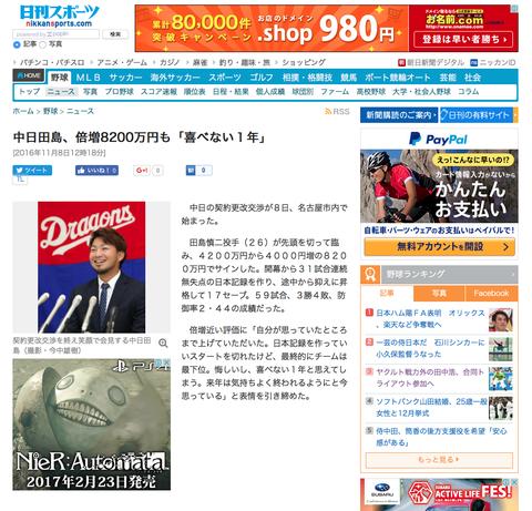 【悲報】中日田島、年俸は少ししか上がってなかった 【ネタ】