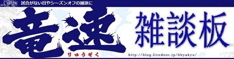 【雑談用】 竜速・ドラゴンズ雑談板 No.1