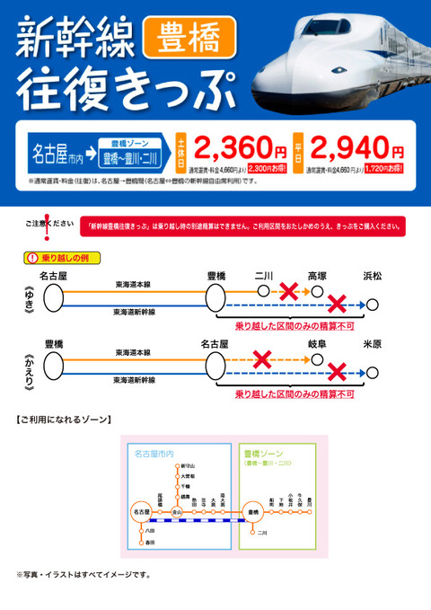 豊橋-名古屋に行くなら
