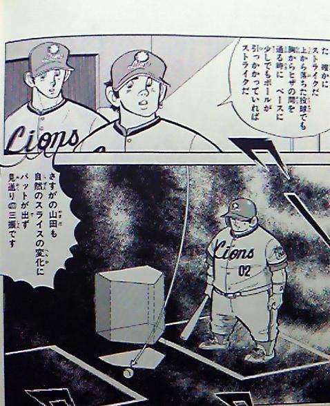 野球の投手って上に球投げてストライクゾーンに落とせるようになれば無双出来ね?