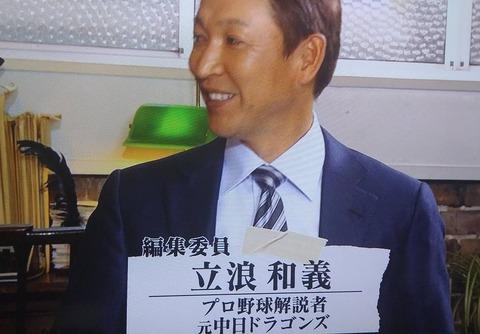 球辞苑~ゲッツー~ ゲスト立浪さん