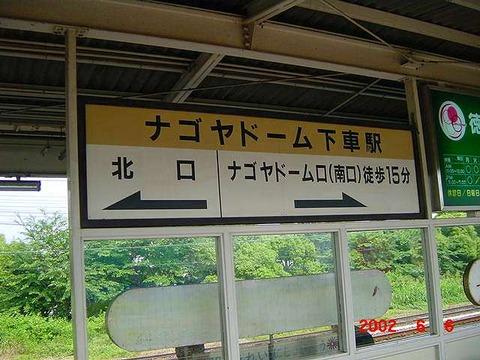 昔はナゴヤドーム前駅がなく、大曽根から歩いてたという事実