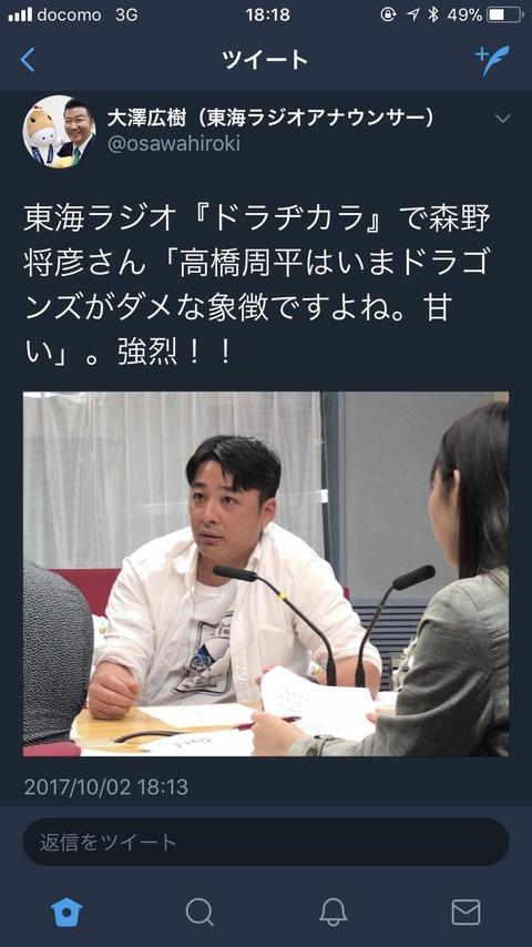 森野将彦さんが、今の中日ドラゴンズを語る。