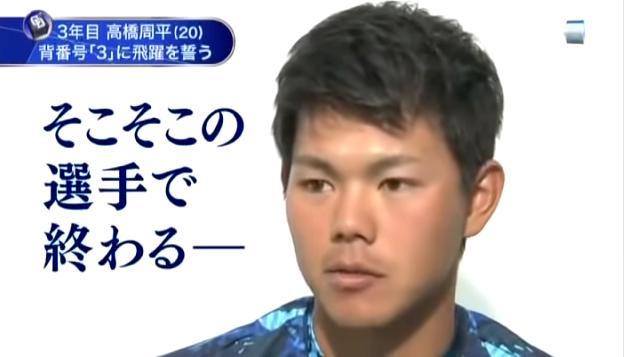 高橋周平(20)「やっべ、俺そこそこの選手止まりになりそう…」