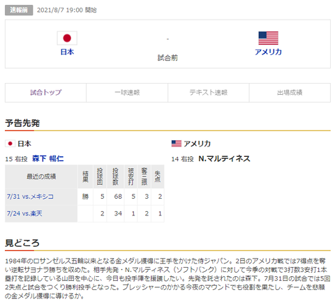 【実況・雑談】8/7 侍ジャパン オリンピック決勝  戦(横浜) 19:00~