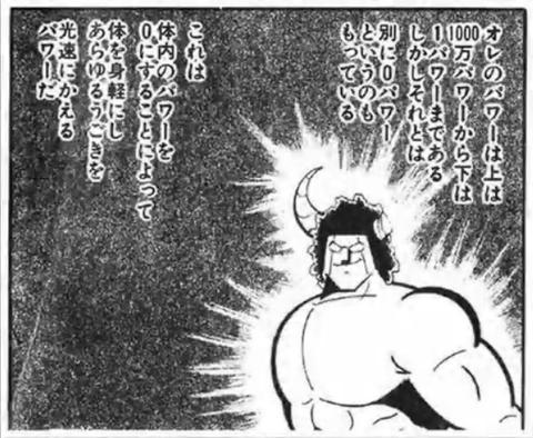 三大謎理論が多い漫画「バキ」「キン肉マン」あと一つは