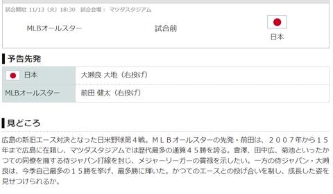 【実況・雑談用】 11/13 侍ジャパン vs MLBオールスター(マツダスタジアム)18:30開始