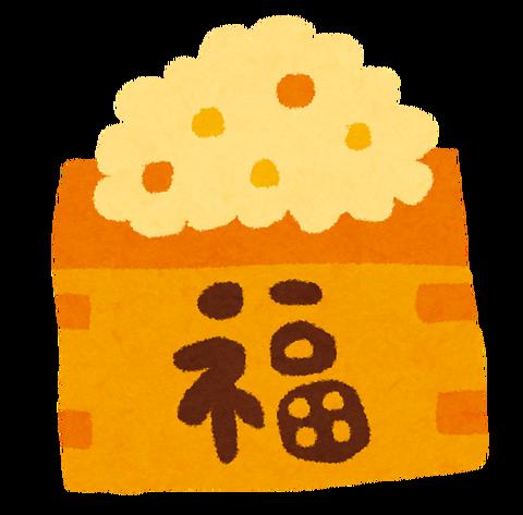 男村田、大松、鳥谷らの節分