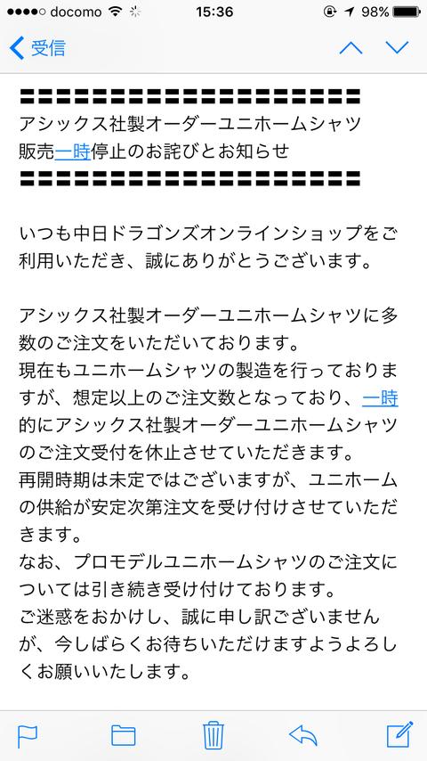 【朗報】中日の新ユニフォーム大人気wwww