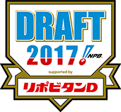 【雑談・実況用】 2017年ドラフト会議 【中日ドラゴンズ】
