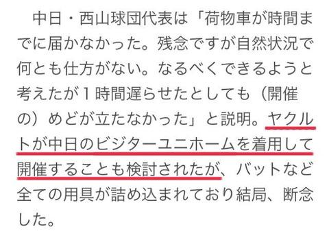 西山球団代表「ヤクルト側が中日のビジターユニを着て開催することも検討した」