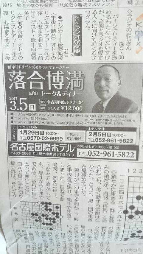 中日落合元GM、名古屋でトークショー
