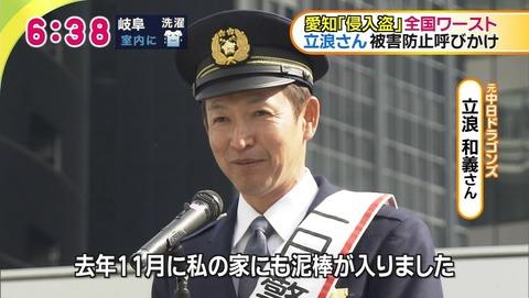 【悲報】元中日の立浪和義さんの自宅に泥棒が入る