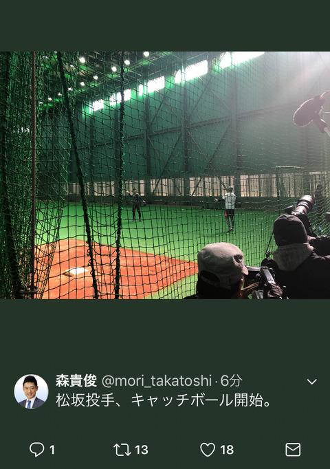松坂大輔、キャッチボール開始