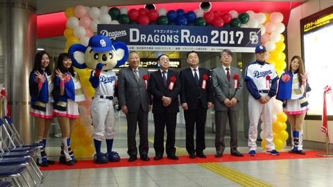 ナゴヤドーム前矢田駅に今年もDragons Road 2017がオープン