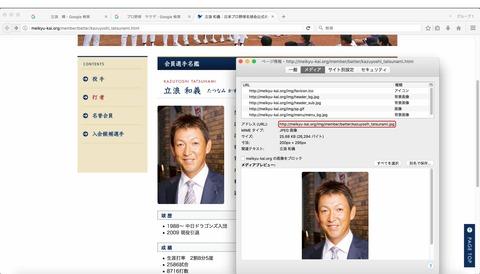 日本プロ野球名球会HP、立浪和義氏の名前を打ち間違う痛恨のミス