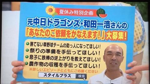 和田一浩「無料で勝てない草野球チームの助っ人になります」