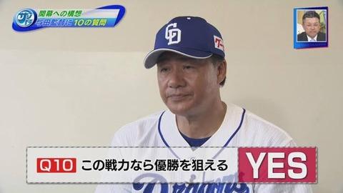 最下位転落、最多借金更新の中日与田監督の一問一答