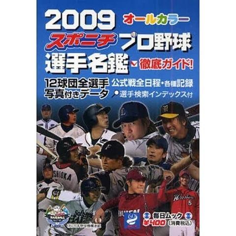 【悲報】10年前の選手名鑑の表紙がひどい